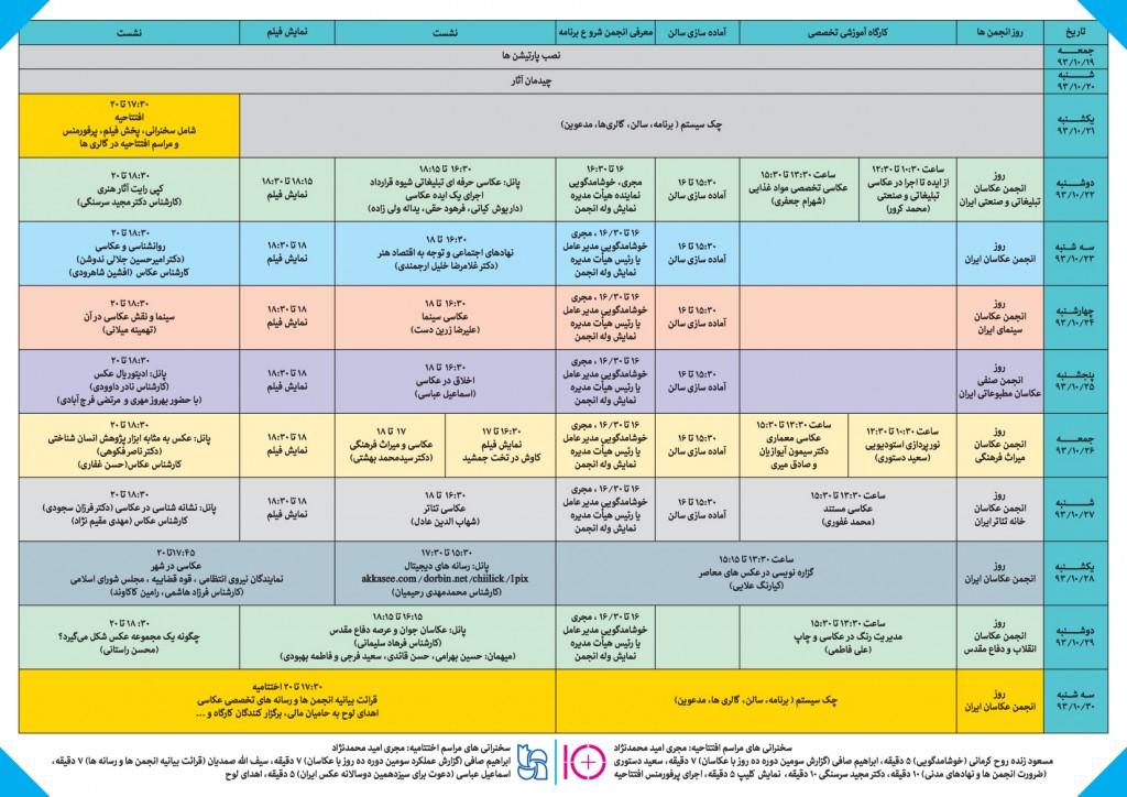 Jadval Barnameha - Qurve.cdr