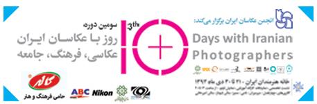 بخش ویژه دوربین.نت برای 10 روز با عکاسان ایران